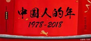 Kina 1978-2018